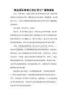 精選國際禁毒日的紅領巾廣播稿模板