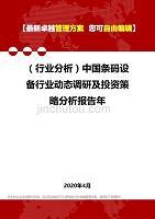 2020年(行業分析)中國條碼設備行業動態調研及投資策略分析報告年