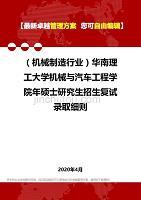 2020年(機械制造行業)華南理工大學機械與汽車工程學院年碩士研究生招生復試錄取細則