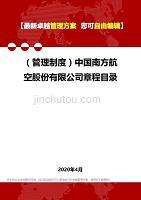 2020年(管理制度)中國南方航空股份有限公司章程目錄