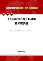 2020年(機械制造行業)機械實用知識手冊