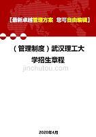 2020年(管理制度)武漢理工大學招生章程