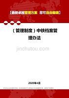 2020年(管理制度)中鐵檔案管理辦法