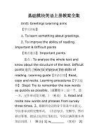 基礎模塊英語上冊教案全集(僅供參考0522)
