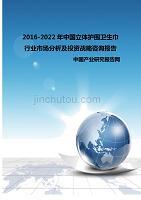 2020年(行業分析)年中國立體護圍衛生巾行業市場分析及投資戰略咨詢報