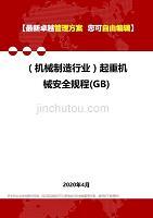 2020年(機械制造行業)起重機械安全規程(GB)