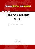 2020年(行業分析)中國涂料行業分析