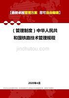 2020年(管理制度)中華人民共和國鐵路技術管理規程