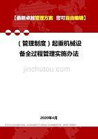 2020年(管理制度)起重機械設備全過程管理實施辦法