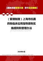 2020年(管理制度)上海市抗菌藥物臨床應用指導原則實施細則和管理辦法
