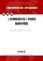 2020年(機械制造行業)機械設備操作規程