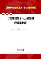 2020年(管理制度)人力資源管理規章制度