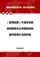 2020年(管理制度)寧夏發電集團有限責任公司星級班組建設管理辦法修改稿