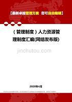 2020年(管理制度)人力資源管理制度匯編(網絡發布版)