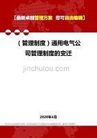 2020年(管理制度)通用電氣公司管理制度的變遷