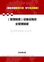 2020年(管理制度)設備設施安全管理制度