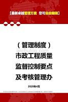 2020年(管理制度)市政工程質量監督控制要點及考核管理辦法(推薦)