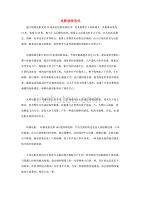 江蘇省永豐初級中學九年級英語上冊《Unit 5 Films》電影放映形式文章背景材料 牛津版