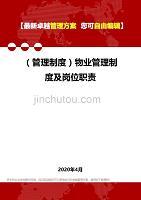 2020年(管理制度)物業管理制度及崗位職責