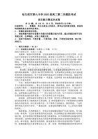 黑龍江省哈爾濱市第九中學2020屆高三5月第二次模擬考試語文試題