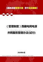 2020年(管理制度)西藏電網電源并網服務管理辦法(試行)