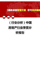2020年(行業分析)中國房地產行業季度分析報告
