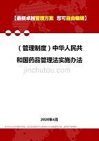 2020年(管理制度)中華人民共和國藥品管理法實施辦法