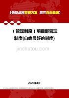 2020年(管理制度)項目部管理制度(自編最好的制度)