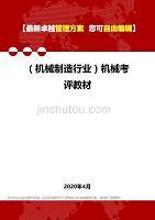 2020年(機械制造行業)機械考評教材