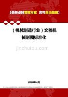 2020年(機械制造行業)文稿機械制圖標準化