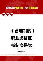 2020年(管理制度)職業資格證書制度是黨中央