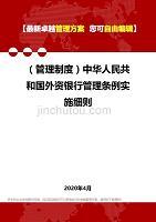 2020年(管理制度)中華人民共和國外資銀行管理條例實施細則