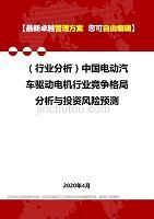 2020年(行業分析)中國電動汽車驅動電機行業競爭格局分析與投資風險預測