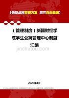 2020年(管理制度)新疆財經學院學生公寓管理中心制度匯編