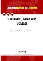 2020年(管理制度)制度匯編文字及目錄