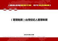 2020年(管理制度)臺灣經紀人管理制度