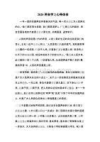 2020两会精神学习心得体会(4篇)