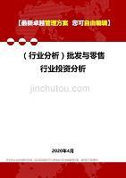 2020年(行業分析)批發與零售行業投資分析