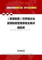 2020年(管理制度)世界強企業管理制度管理表格全集詳細目錄