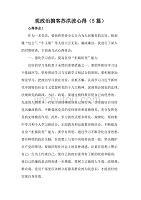 觀政治掮客蘇洪波心得(5篇)