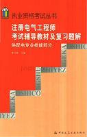注册电气工程师考试辅导教材及复习题解_供配电技能部分(李兴林)