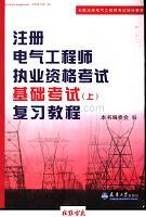 注册电气工程师执业资格考试基础考试(上)复习教程 天津大学