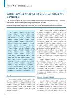 STROBE_short_Chinese