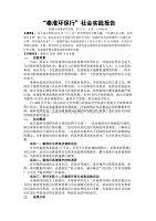 秦淮环保行社会实践报告