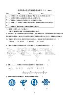 2019-2020学年北京市房山初三1模数学试卷