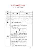 人教版五年級下冊數學《第4單元 分數的意義和性質 第5課時 分數的基本性質》教案