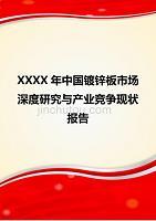 XXXX年中國鍍鋅板市場深度研究與產業競爭現狀報告