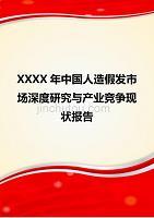 XXXX年中国人造假发市场深度研究与产业竞争现状报告