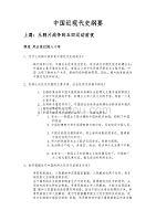 中國近現代史綱要09版課后復習題答案