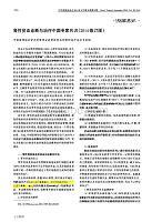 临床专科知识讲解习题考试题治疗中国专家共识